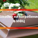 Пособие на погребение в МФЦ