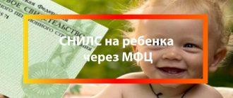 СНИЛС на ребенка через МФЦ