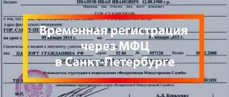 Временная регистрация в МФЦ в Санкт-Петербурге