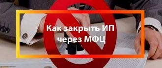 Закрыть ИП через МФЦ