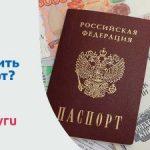 Портал госуслуг напомнит о необходимости заменить паспорт и водительские права
