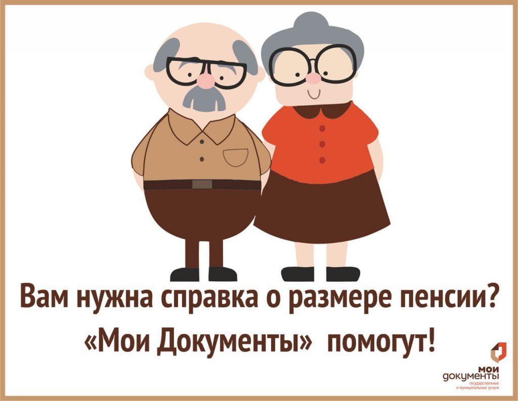 юридические консультации по начислению пенсий