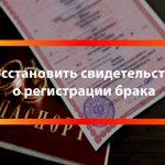 Восстановить свидетельство о регистрации брака через МФЦ