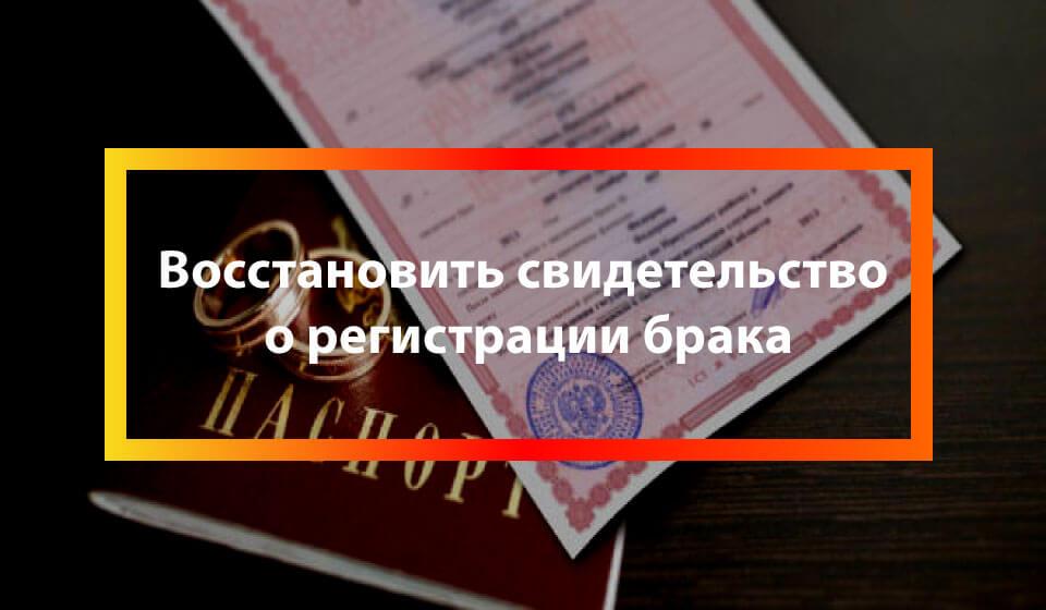 восстановить свидетельство о регистрации брака мфц