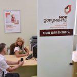 В МФЦ Петербурга разделили «окна для бизнеса»