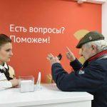 МФЦ консультируют граждан в вопросе защиты прав в ЖКХ