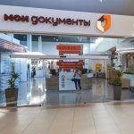 Во флагманских МФЦ Москвы заработали отделения ГИБДД
