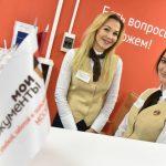 Московские центры госуслуг празднуют семилетие