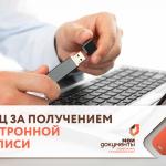 Кабмин разрешил простую электронную подпись в сфере госуслуг