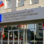 Сотрудники МФЦ обучались финансовой грамотности