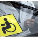 Депутат ГД: знак инвалида на автомобили нужно выдавать в МФЦ