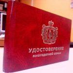 В МФЦ Ленобласти многодетным семьям выдают удостоверения