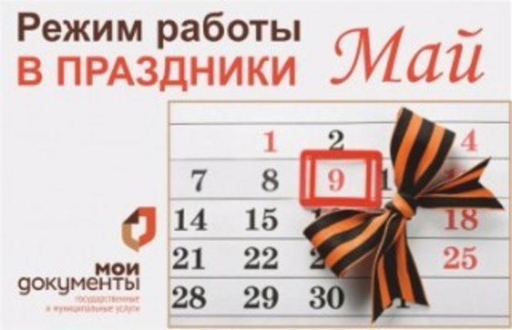Работа МФЦ в майские праздники
